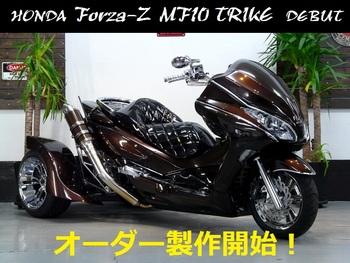 MF10 FORZA-Z トライクKIT
